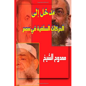 Introduction to: Salafi movements in Egypt (Arabic Edition)