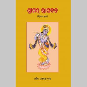 Oriya Bhagavata Mahapuranam