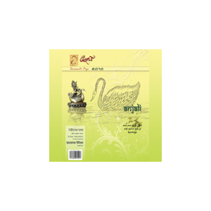 Anjali 2010 - Saraswati Puja Edition