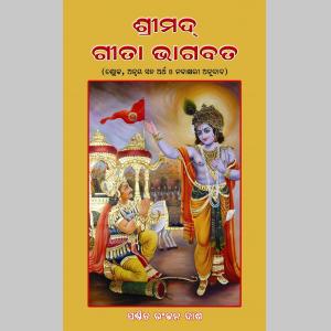 Srimad Gita Bhagavat Oriya