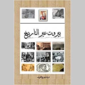بيروت عبر التاريخ