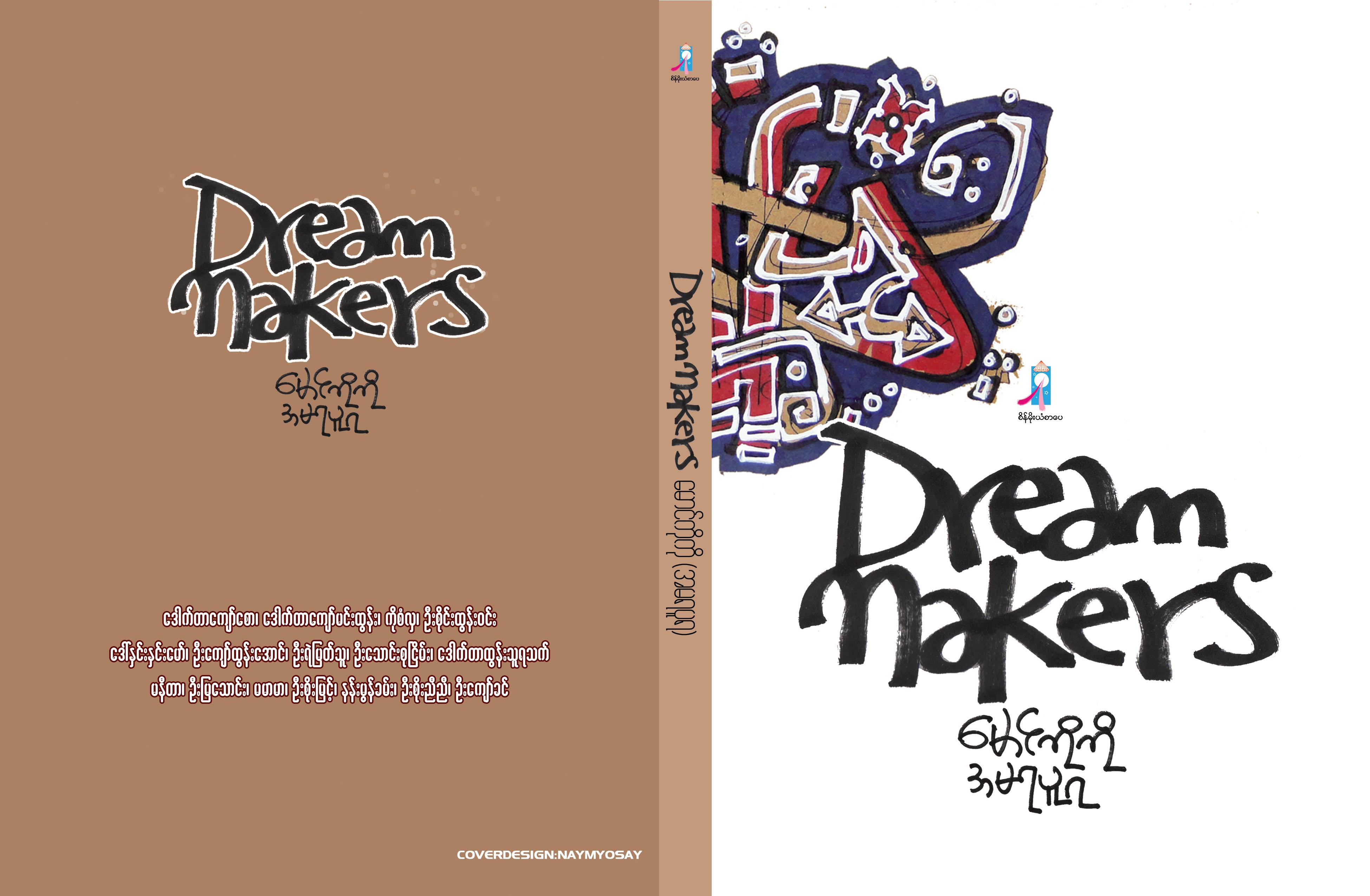 DreamMakers